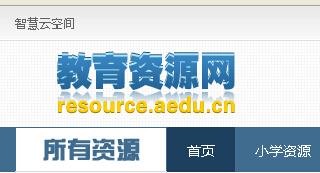 教育资源网